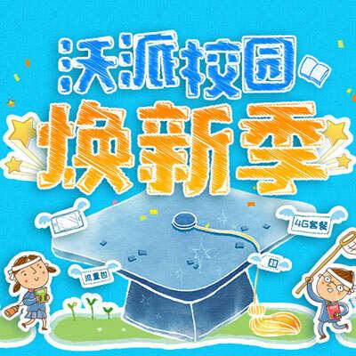 中国联通沃派校园焕新季