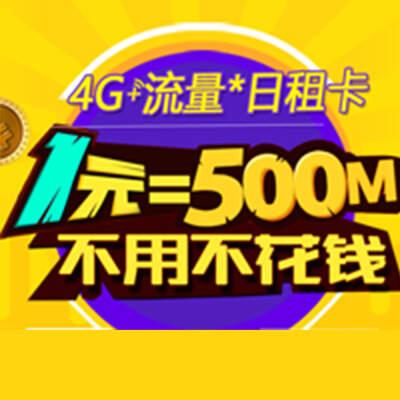 1元=500M,4G+流量日租卡