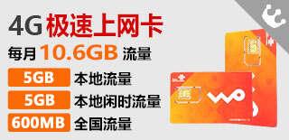 4G极速上网卡