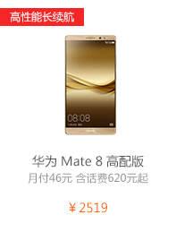 华为 Mate8
