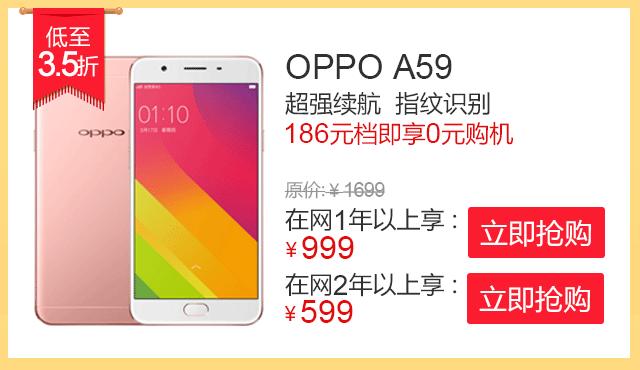 3G合约-oppo a59