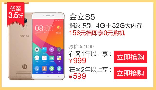 3G合约-金立S5