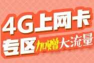 4G上网卡专区