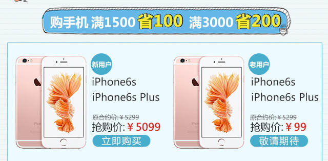 iPhone6s 立减活动