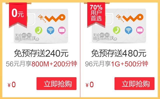 关联销售-4G免预存