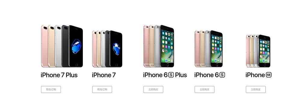 iPhone7机型比较-1