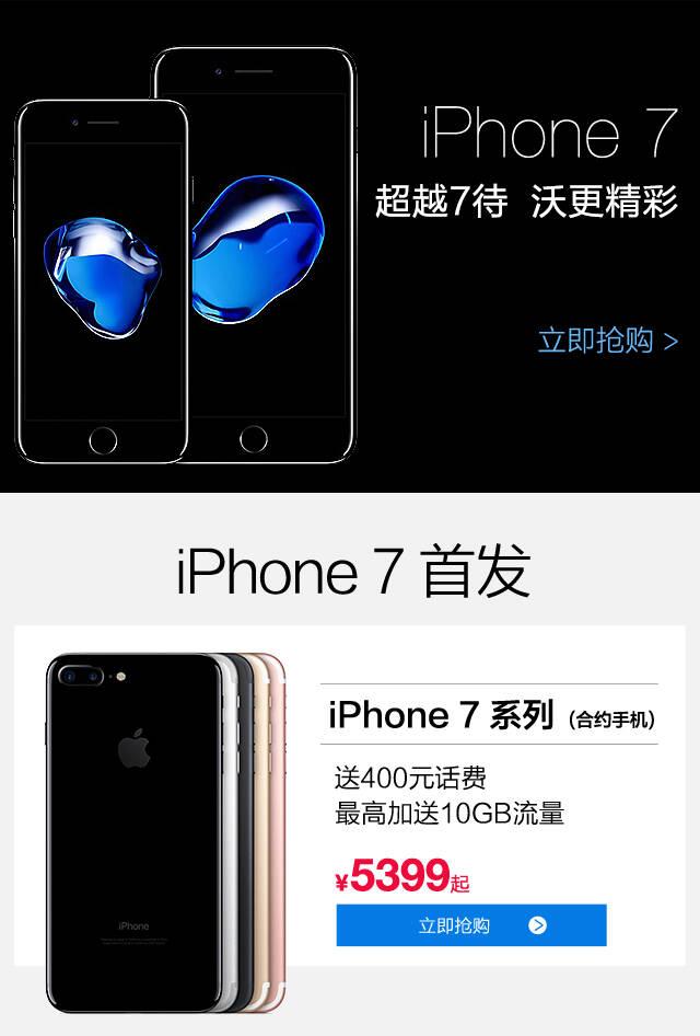 iphone 7销售页