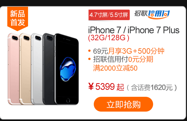 iPhone7预售