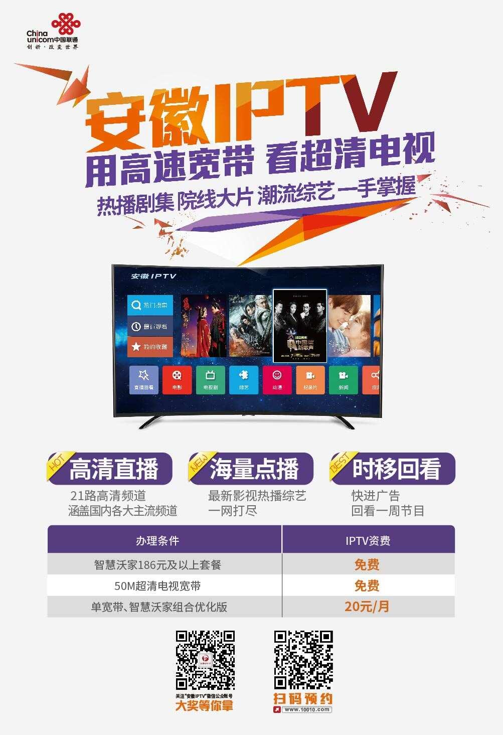 安徽联通IPTV预约