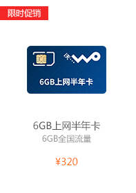 6GB全国半年上网卡