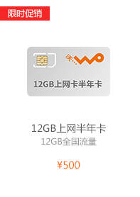 12GB全国半年上网卡