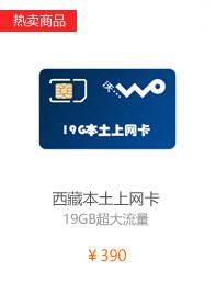 19G上网卡