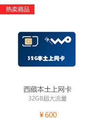 32G上网卡