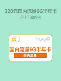 国内流量6G半年卡