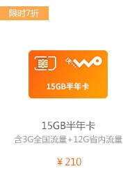 15GB半年卡