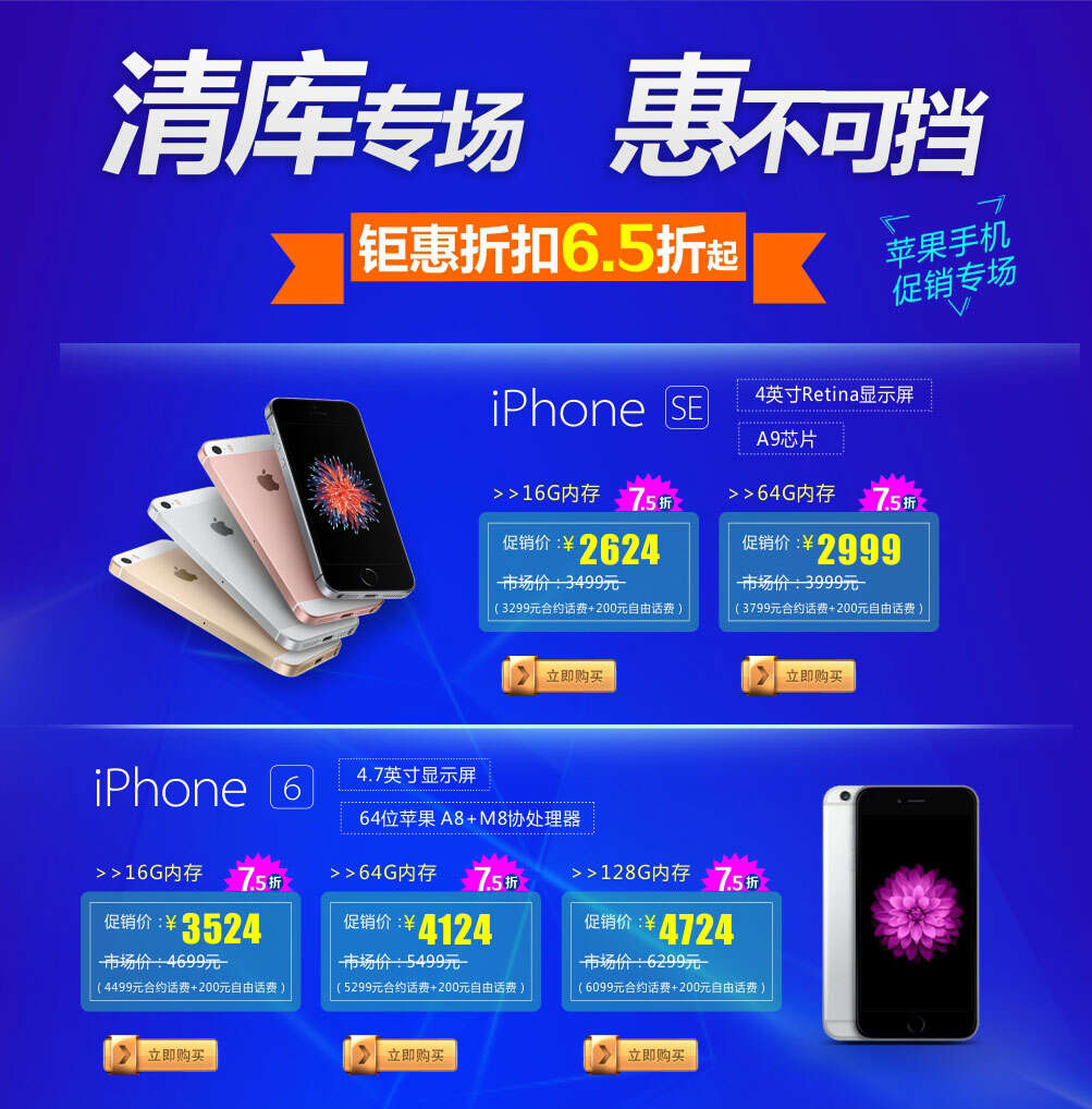 iPhone促销活动