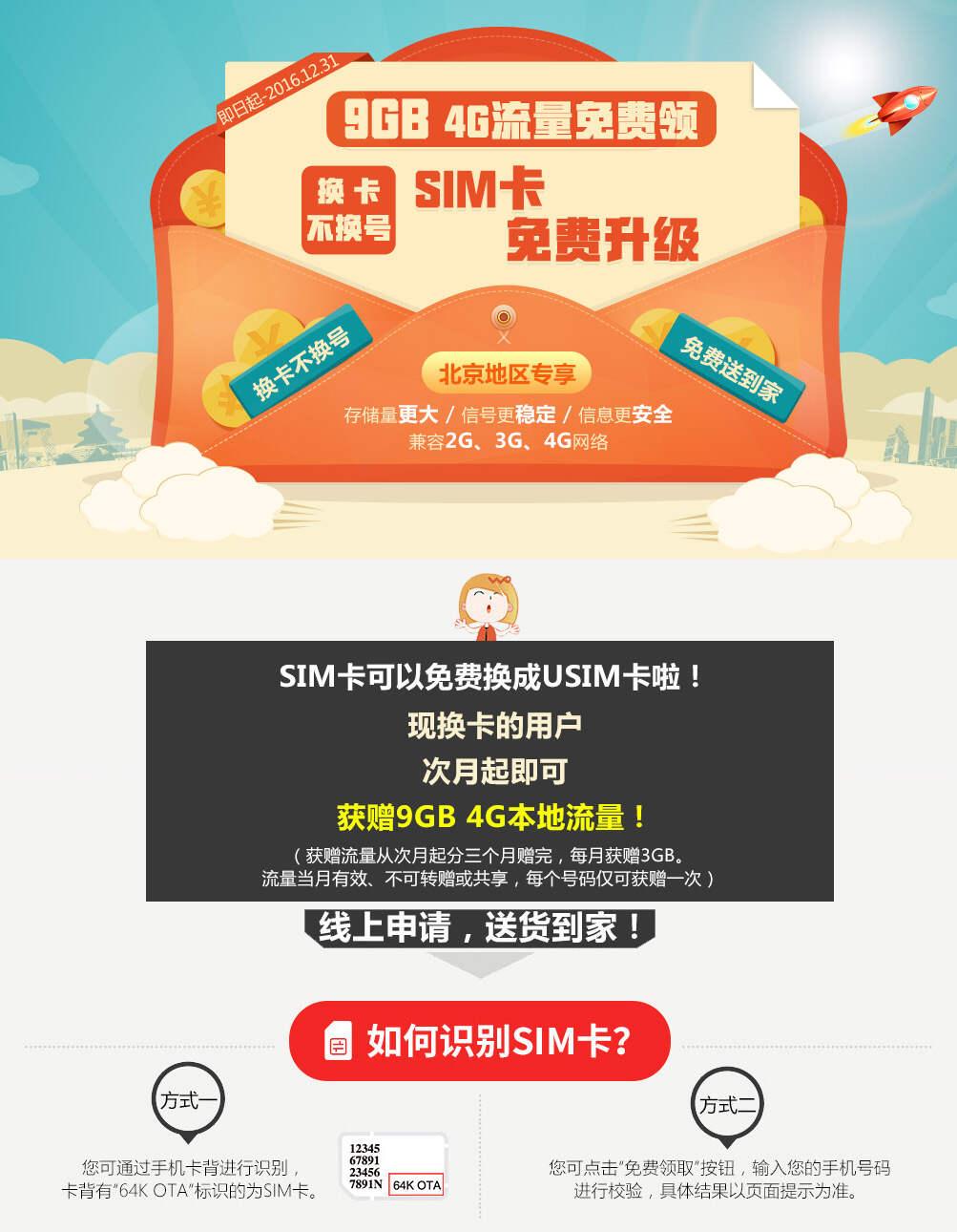 SIM卡用户免费换卡活动