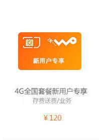4G全国套餐新用户全价存费送费