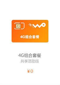 4G组合套餐(共享活动版)