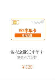 省内流量9G半年卡