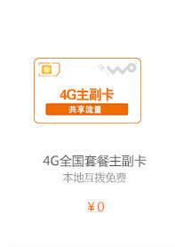 4G省内数据套餐18GB半年包单卡
