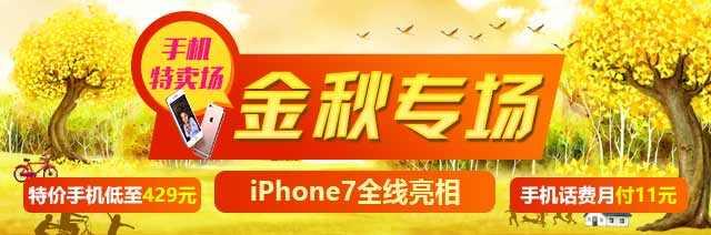 手机特卖场-金秋