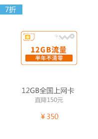 上网卡12GB