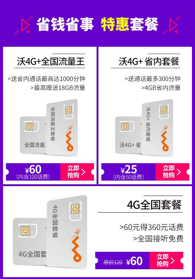 沃4G+流量王