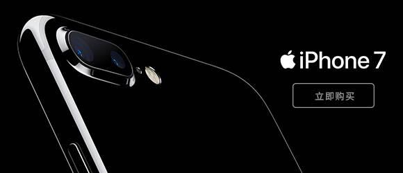 iPhone7 128G/256G