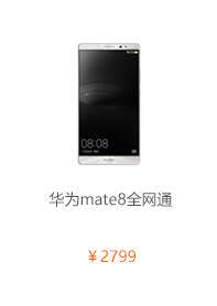 Mate8 (全网通32G版)