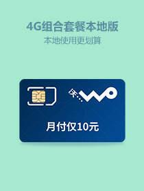 4G组合套餐本地版