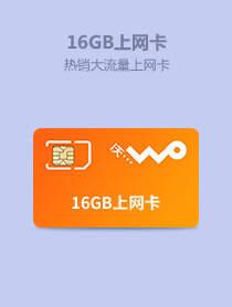 16GB上网卡