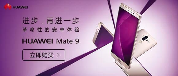 华为mate9首销