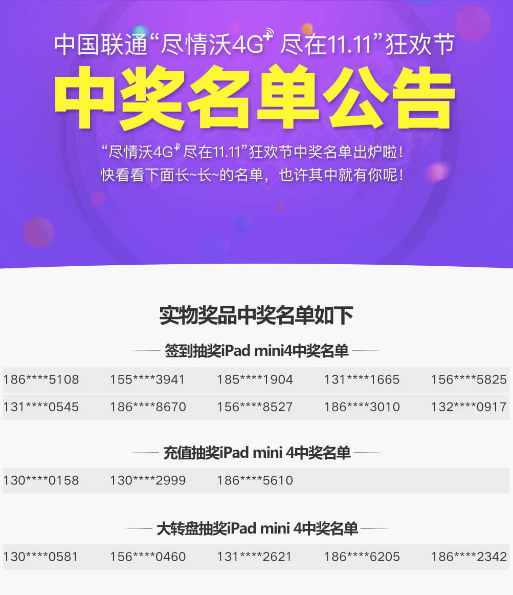 2016.11.11中奖名单公告1