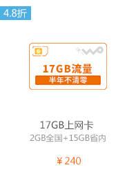 上网卡17GB