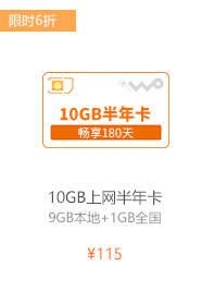 10GB上网卡