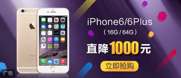 iphone 6/6 plus直降1000