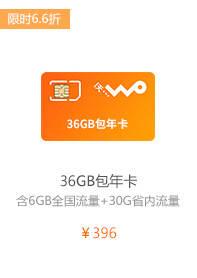 36GB包年卡
