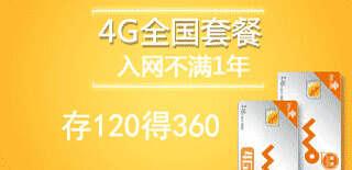 4G全国套餐-老用户