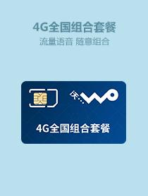 4G全国组合套餐