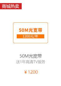 50M光宽带