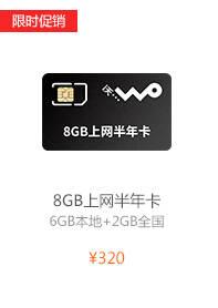 8GB省内半年上网卡