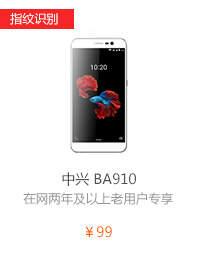 中兴BA910