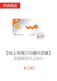 线上专属15GB疆内流量