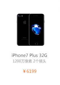 iphone7 plus 直降200