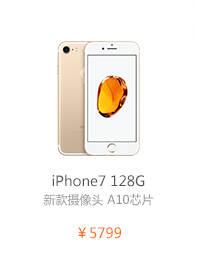 iPhone7 32G/128G 直降400