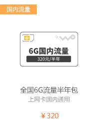 6G上网卡
