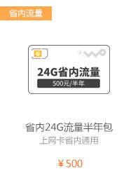 24G省内