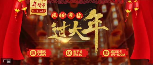 联通沃4G+年货节