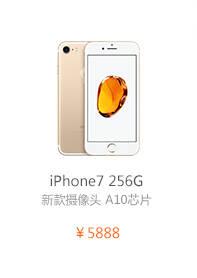 iPhone 7 256G 直降1111
